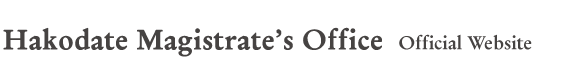 Hakodate Magistrate's Office Official Website
