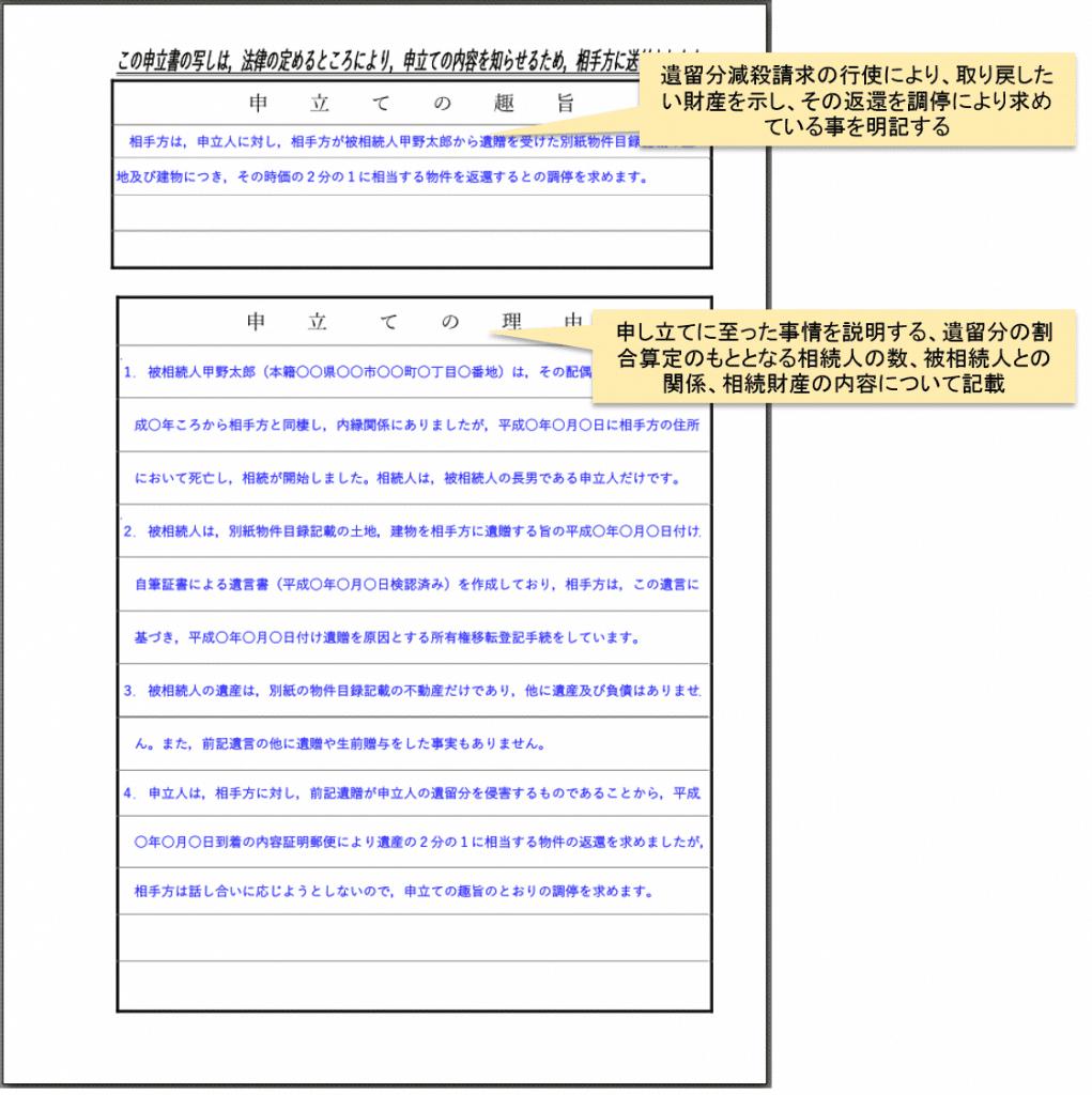 【遺留分減殺請求】家事調停申立書 書き方_2
