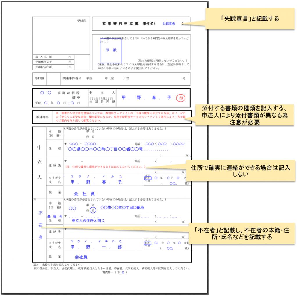 失踪宣告書書き方_1