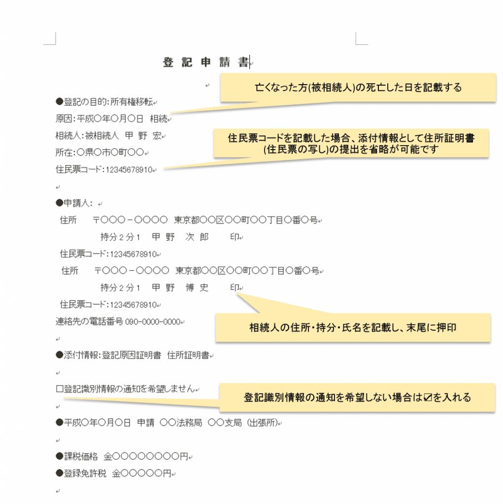 登記申請書 書き方_1