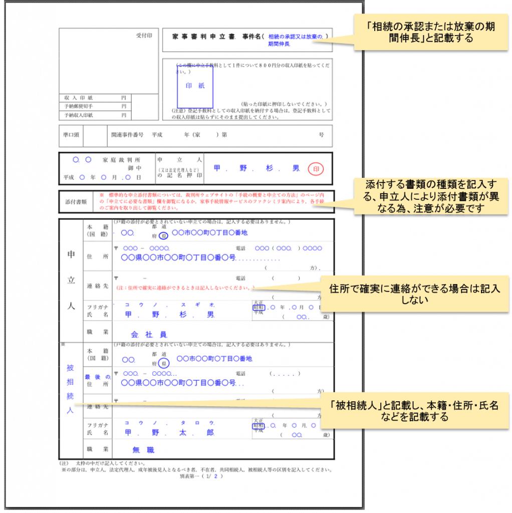 相続の承認・放棄の期間伸長申請書書き方_1