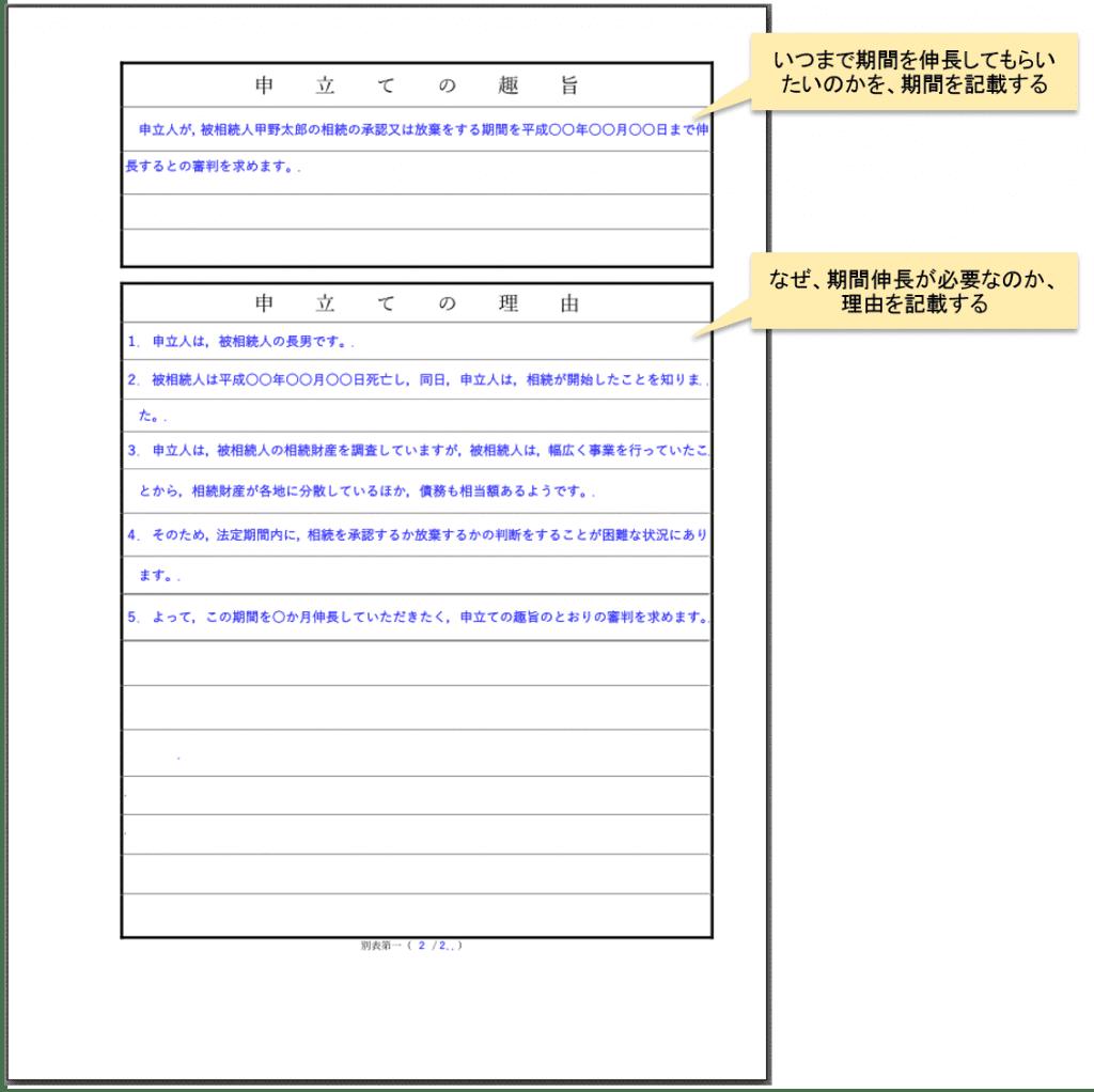 相続の承認・放棄の期間伸長申請書書き方_2