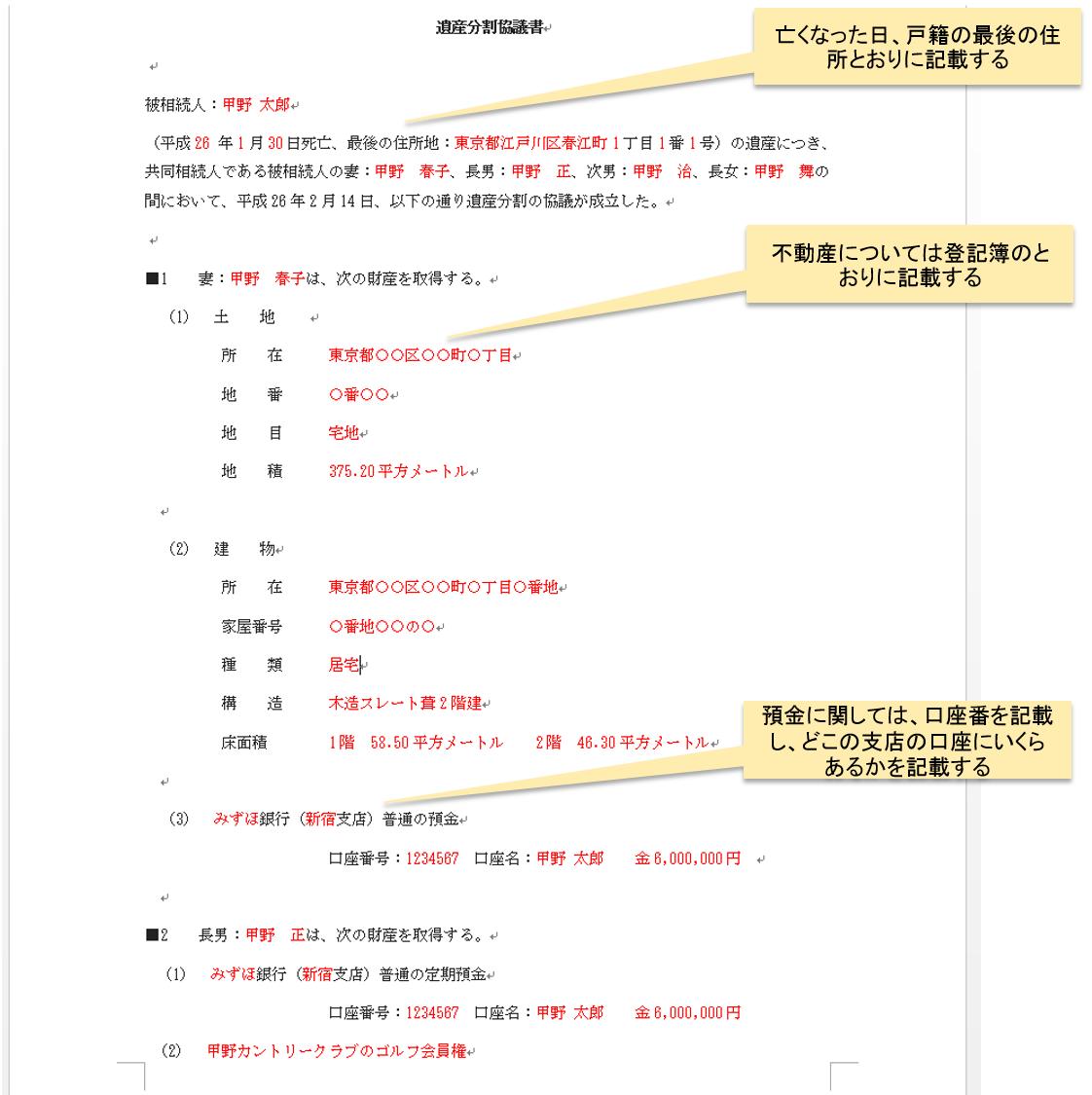 遺産分割協議書 通常書き方_1