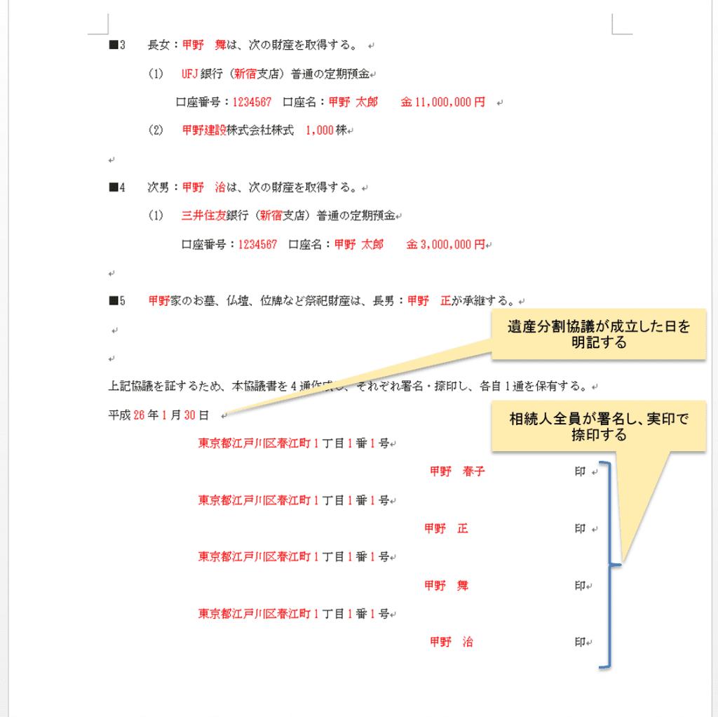 遺産分割協議書 通常書き方_2
