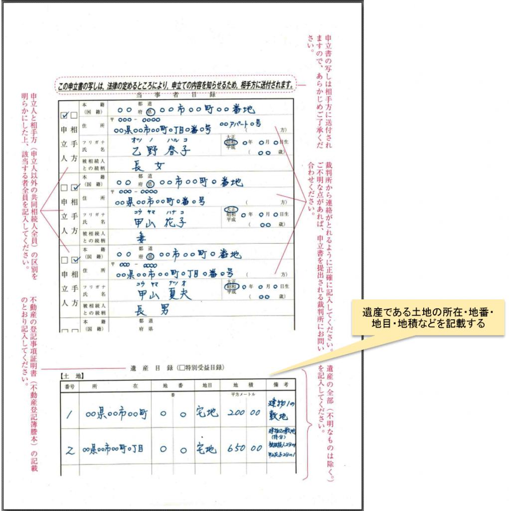 遺産分割調停書雛形 書き方2