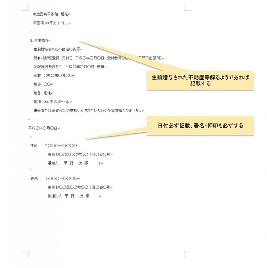 遺留分減殺請求通知書 書き方_2