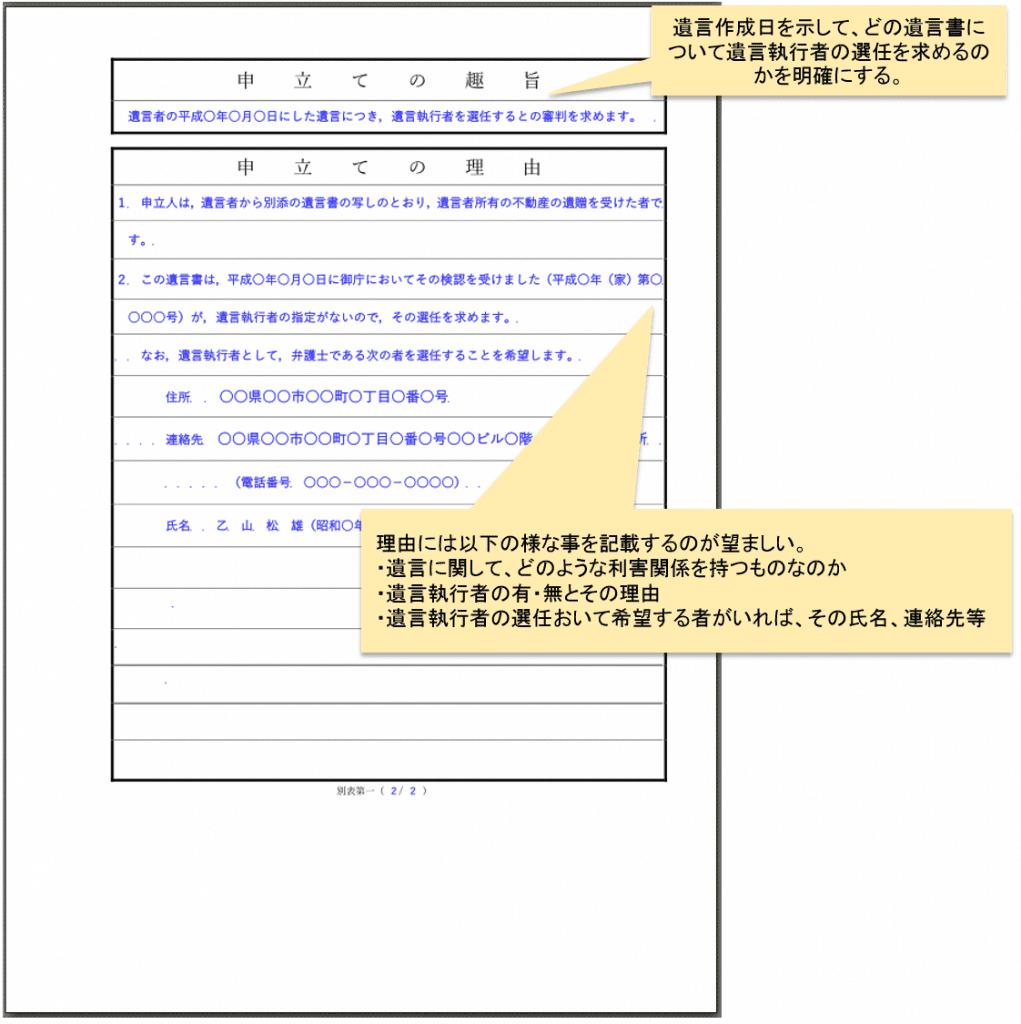 遺言執行者の申立書雛形_サイト用2