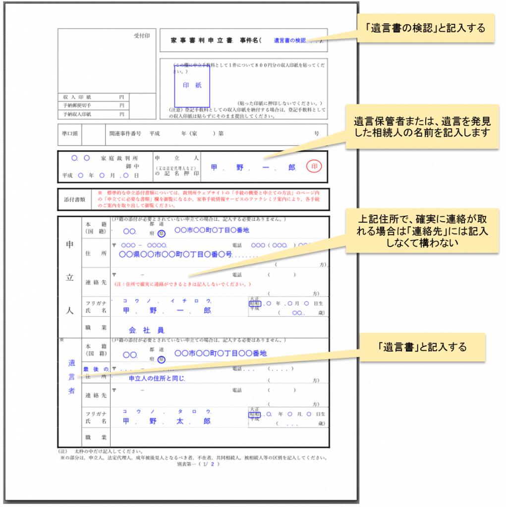 遺言書の検認の申立書の書き方_1