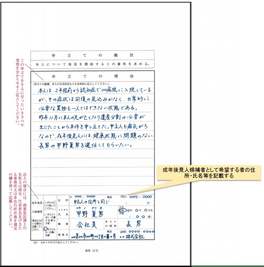成年後見人制度書き方_2