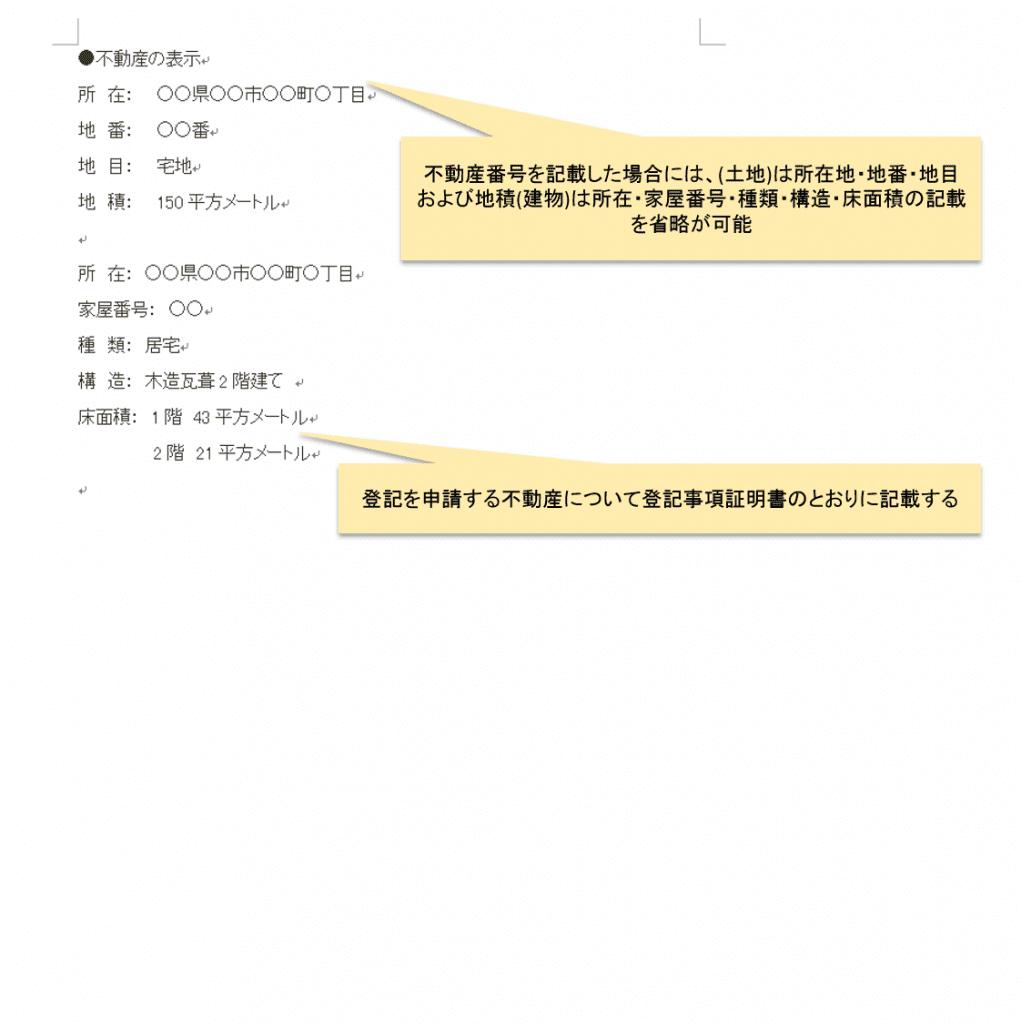 登記申請書 書き方_2