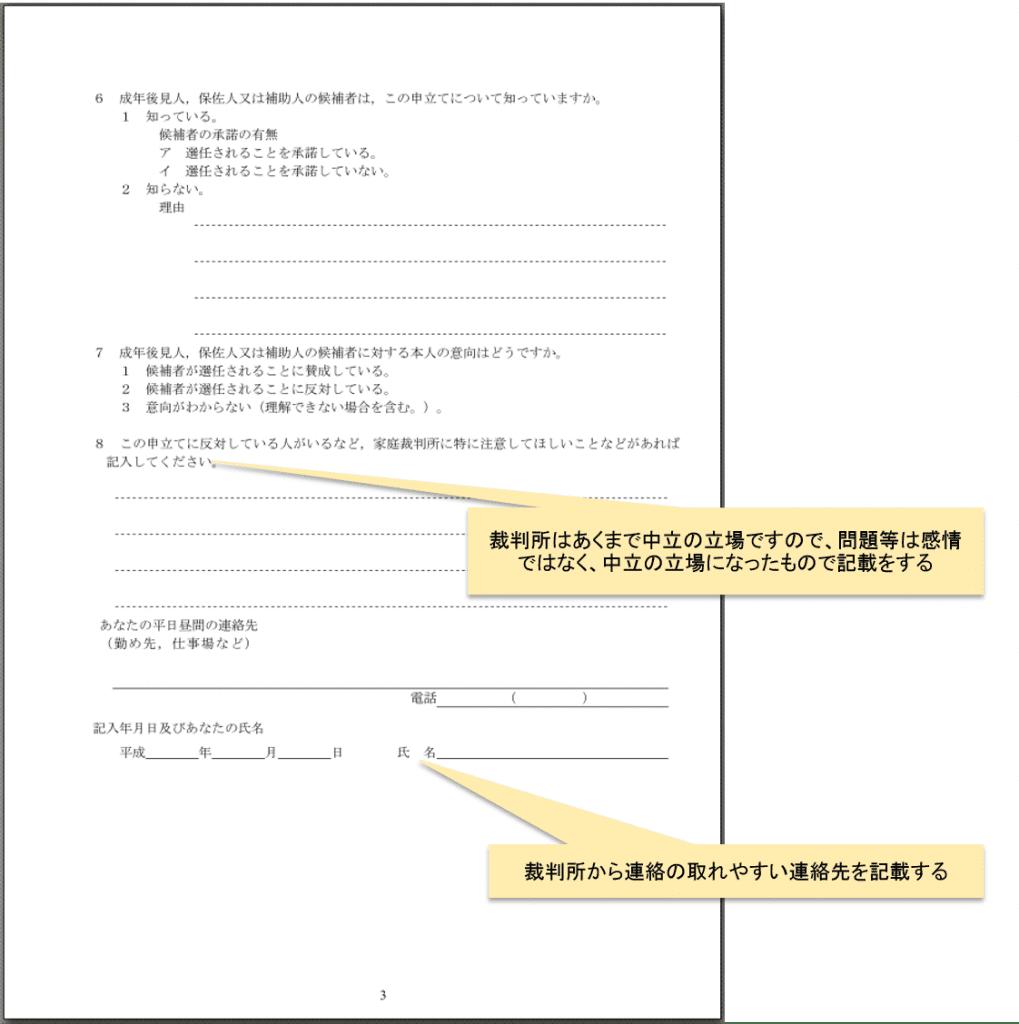 後見人申立書付票(本人以外の申立用)書き方_3