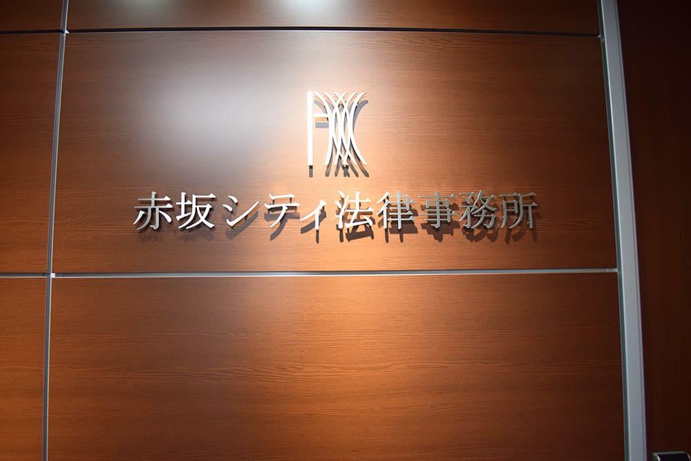 赤坂シティ法律事務所 葛巻瑞貴 弁護士