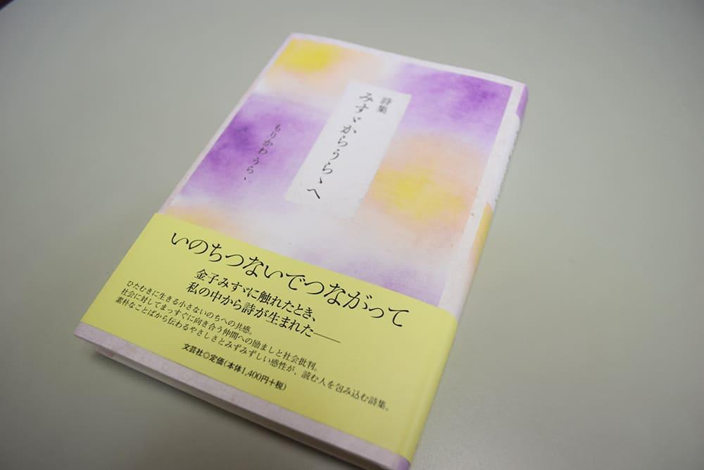 千葉中央法律事務所 守川幸男弁護士