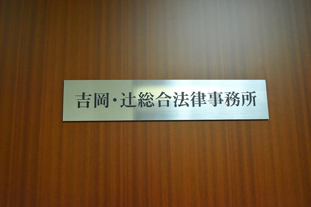 吉岡・辻総合法律事務所 辻千晶弁護士