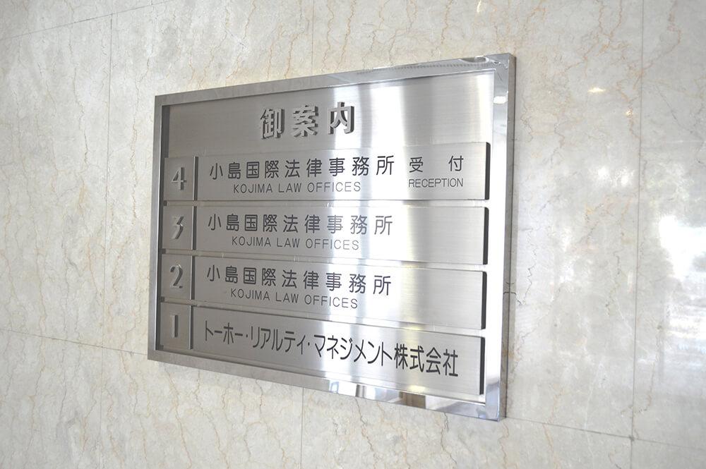 小島国際法律事務所 酒井ひとみ弁護士