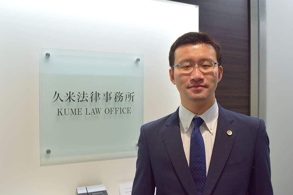 久米法律事務所 新英樹弁護士