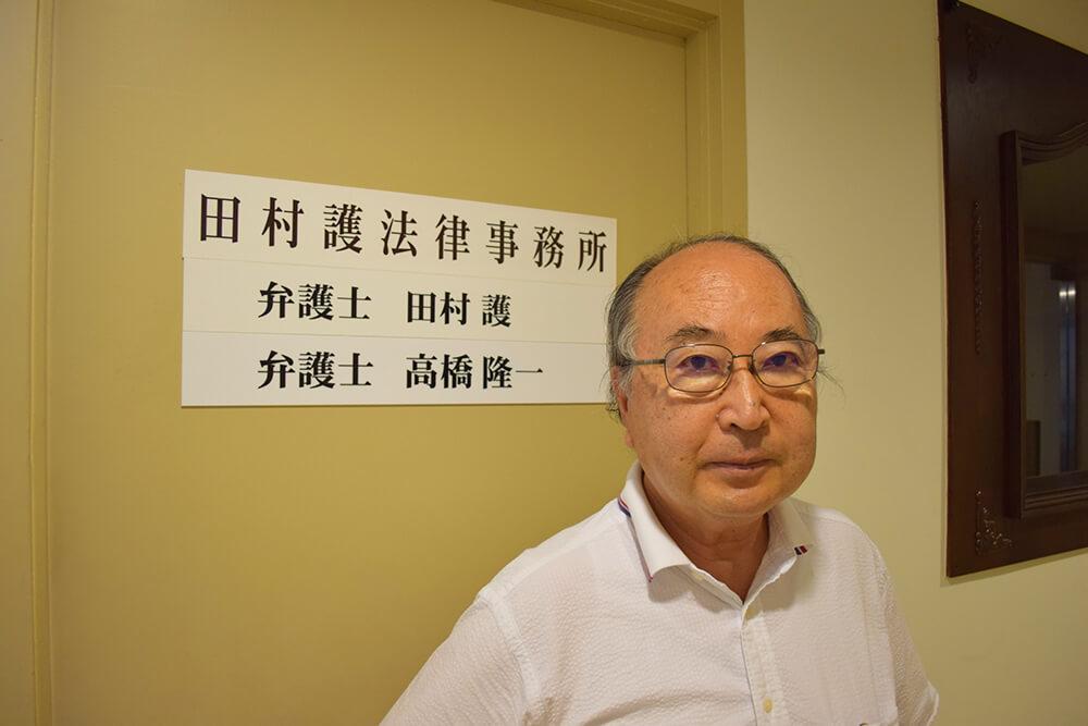 田村護法律事務所 高橋隆一弁護士