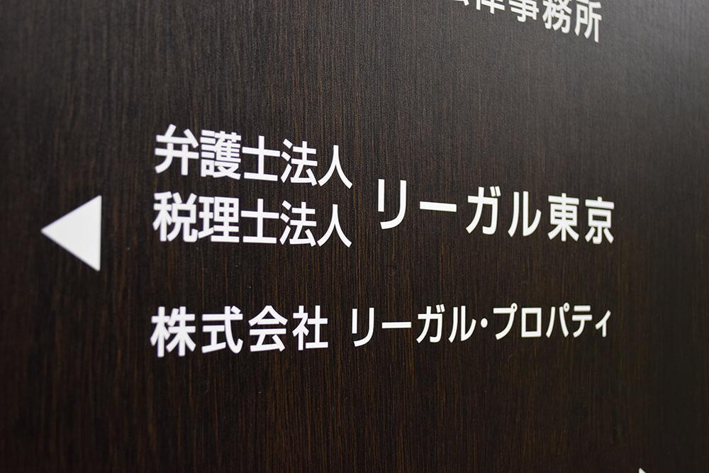 弁護士法人リーガル東京 小林幸与弁護士