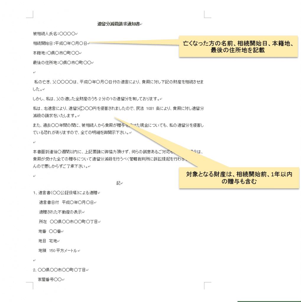 遺留分減殺請求通知書の書き方1