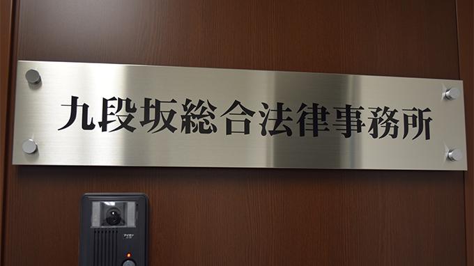 masumura-law_4