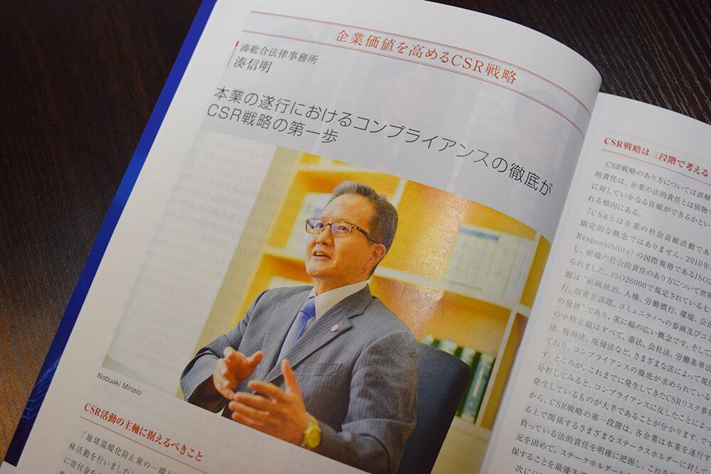 湊総合法律事務所 湊信明弁護士