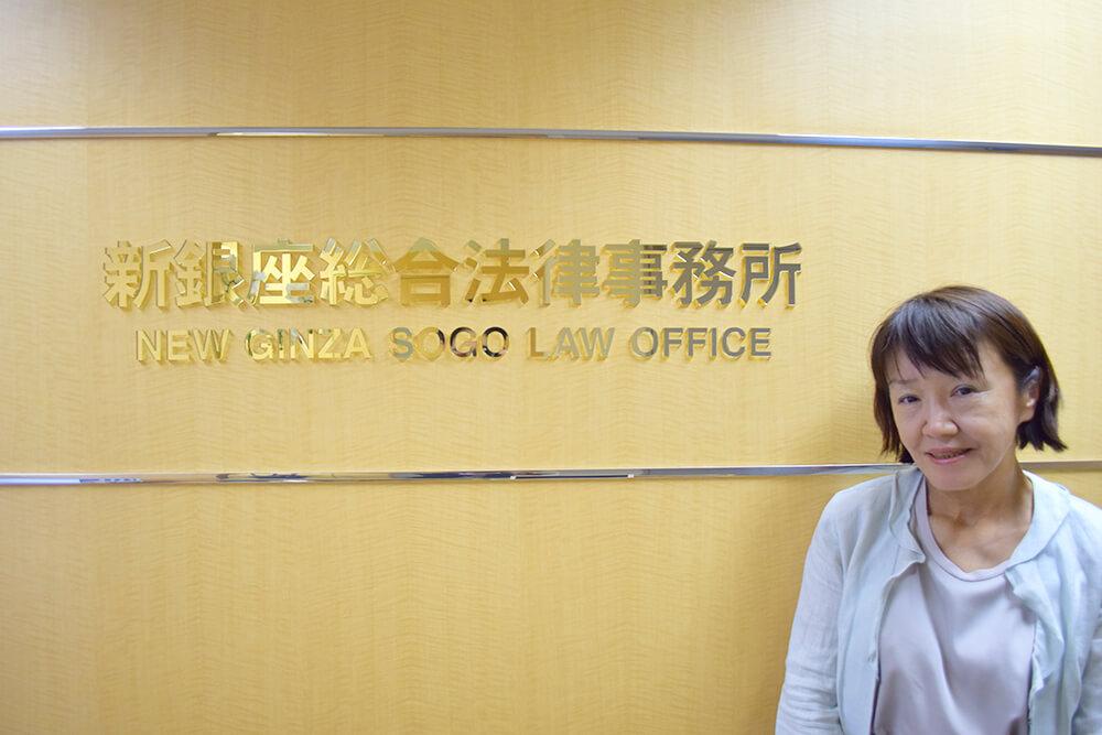 新銀座総合法律事務所 浅尾美喜子弁護士