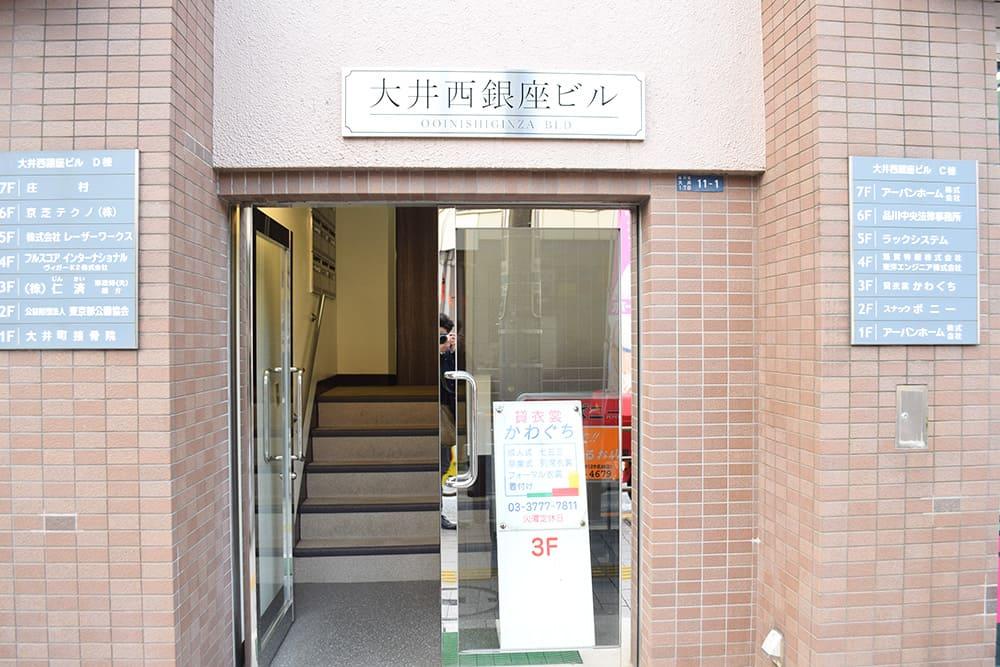 品川中央法律事務所 小野鉄平 弁護士