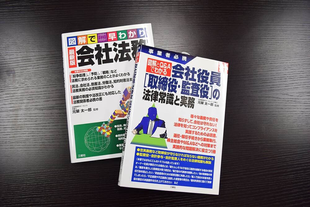 新日本パートナーズ法律事務所 池田康太郎 弁護士