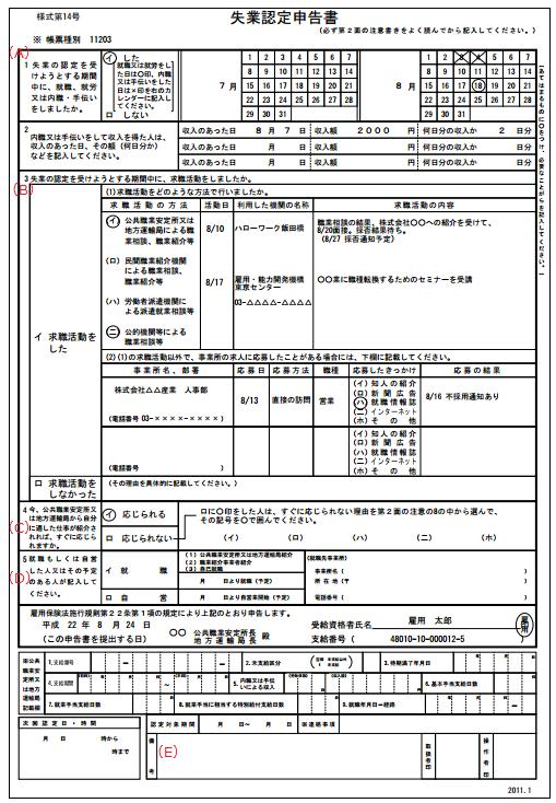 失業保険申告書の見本