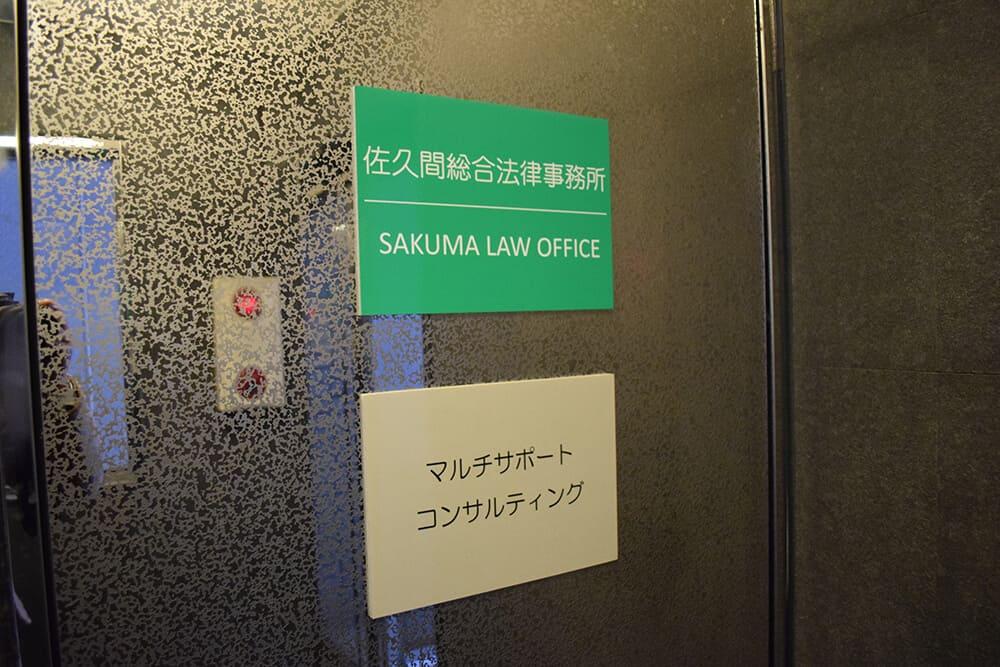 佐久間総合法律事務所 佐久間篤夫弁護士