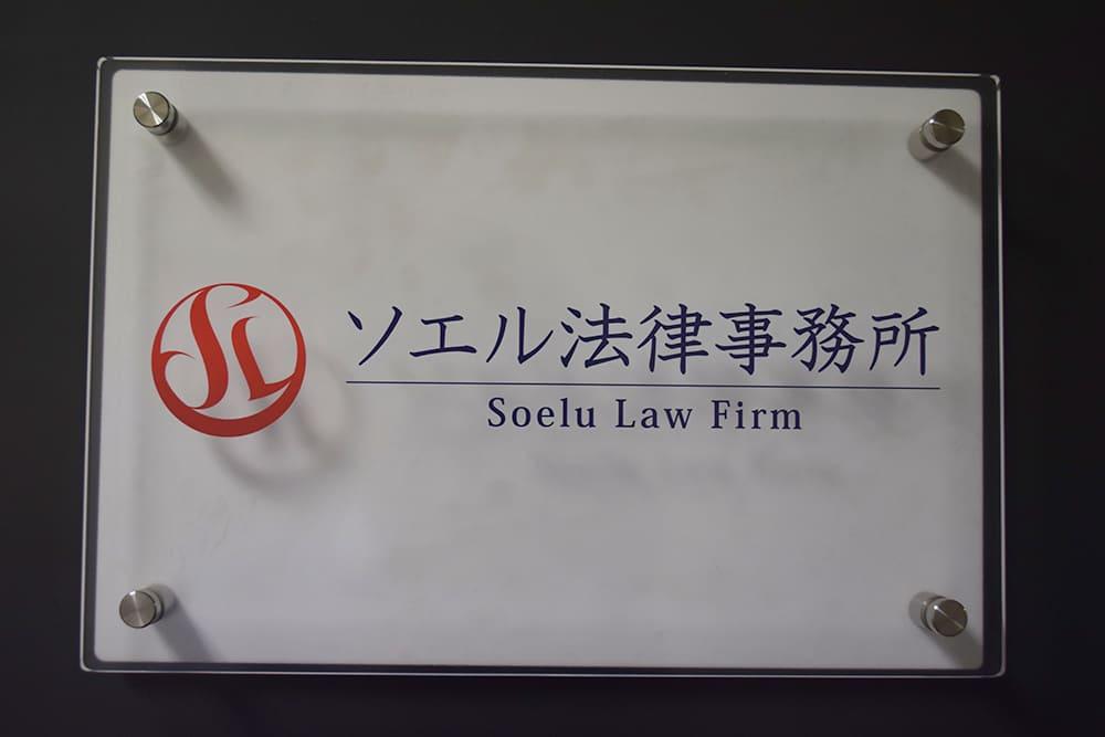 ソエル法律事務所 松下賢弁護士