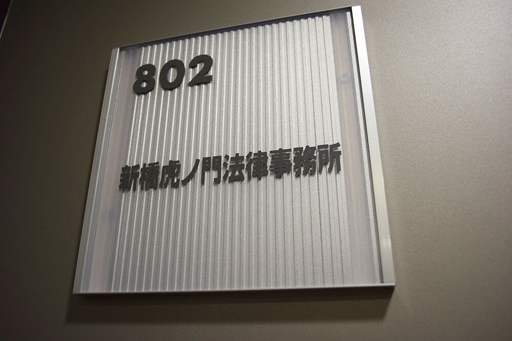 新橋虎ノ門法律事務所 武山茂樹弁護士