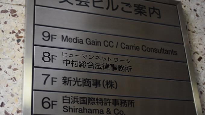 yoshikawa-lawyer_3