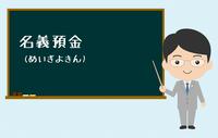 名義預金(めいぎよきん)の画像