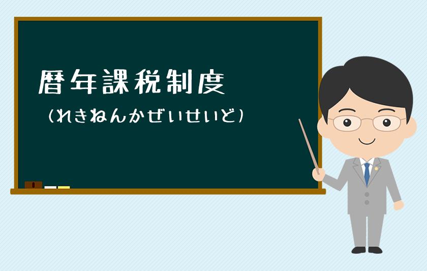 暦年課税制度(れきねんかぜいせいど)のアイキャッチ
