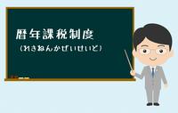 暦年課税制度(れきねんかぜいせいど)の画像
