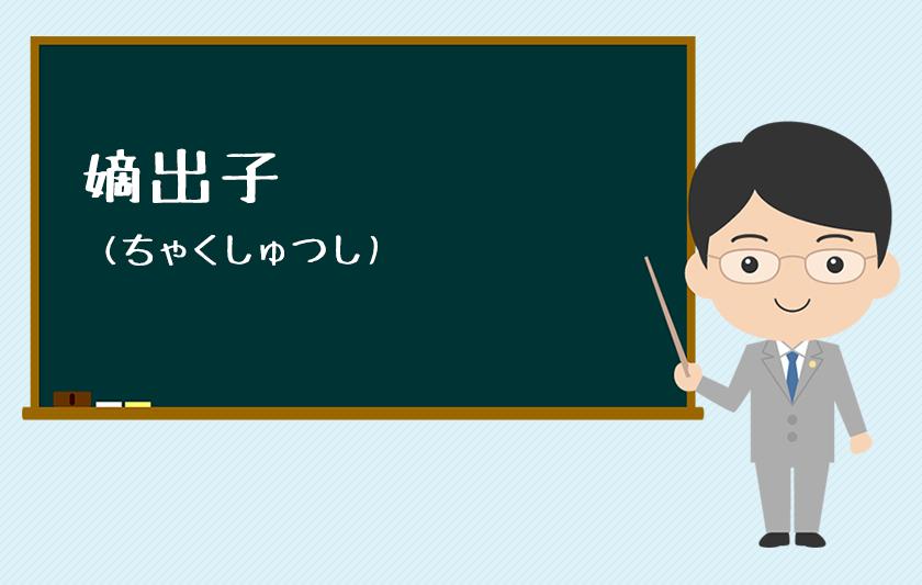 嫡出子(ちゃくしゅつし)のアイキャッチ
