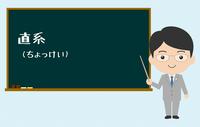 直系(ちょっけい)の画像
