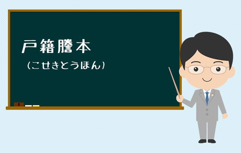 戸籍謄本(こせきとうほん)のアイキャッチ