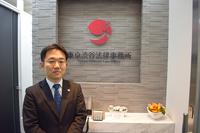 渋谷の弁護士事務所ながら、地方の相続案件の依頼も多い先生にインタビューの画像