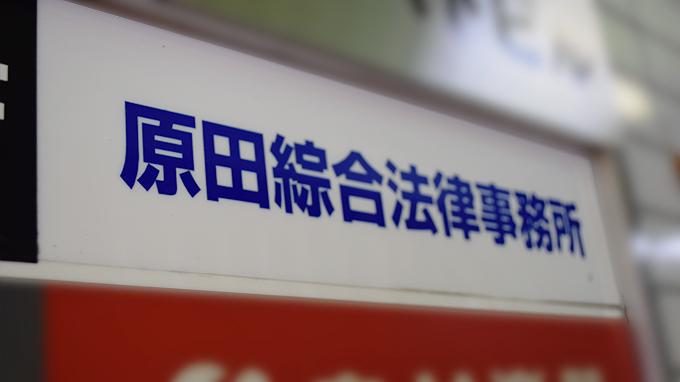 某、弁護士ポータルサイトで全国・総合・東京都ランキング1位の弁護士先生に訪問してみた。のアイキャッチ
