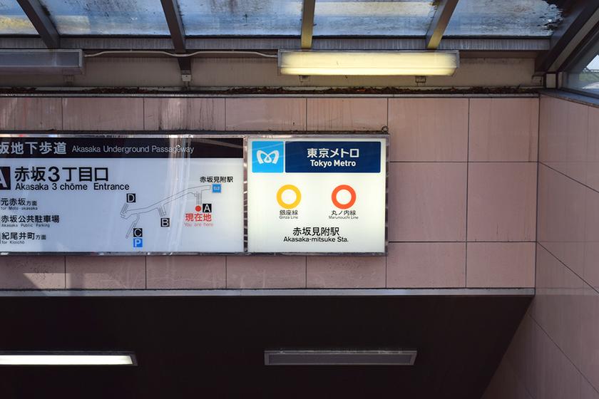 赤坂で多くの企業法務を多く取り扱っている弁護士先生にインタビューのアイキャッチ