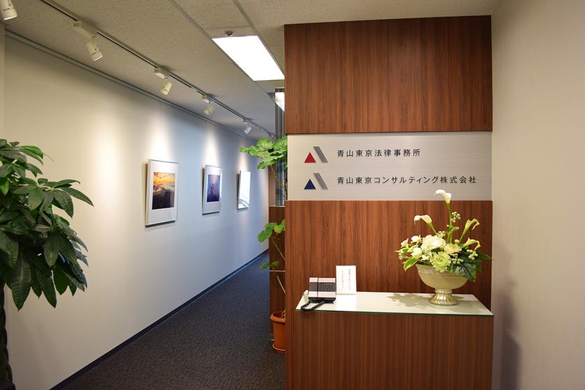 青山一丁目で弁護士事務所とコンサルタント会社を経営する事務所にインタビューのアイキャッチ