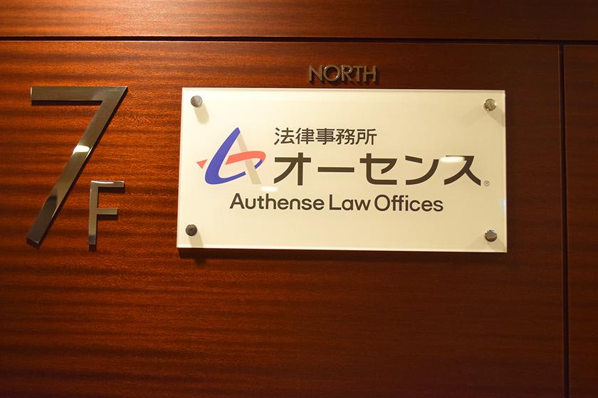 相続のセミナー活動を行い、啓蒙を続ける弁護士先生にインタビューのアイキャッチ