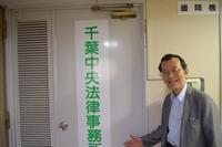 目立ちたがり屋で言いたいことは必ず言う千葉の弁護士先生にインタビューの画像