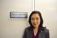 相続、離婚、子どもなど家族問題の解決実績が多い、渋谷リヒト法律事務所の菅野朋子弁護士に会いにいってみた。の画像