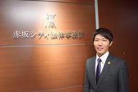 「予防法務」の考えで企業法務に注力する、赤坂シティ法律事務所の葛巻瑞貴弁護士にインタビュー。の画像