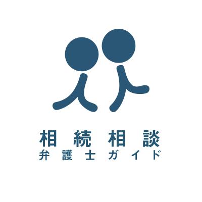相続相談弁護士ガイド 編集部の画像