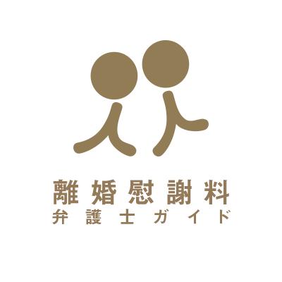 離婚慰謝料弁護士ガイド 編集者の画像