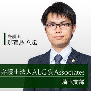 那賀島 八起弁護士の画像